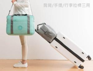 旅行袋樣品照片